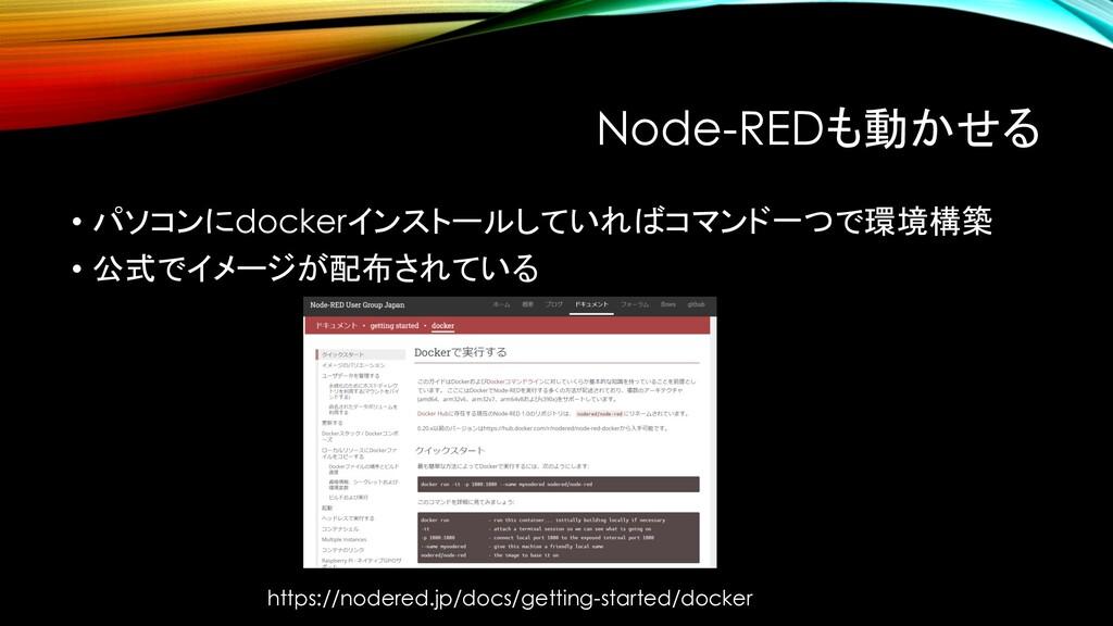 Node-REDも動かせる • パソコンにdockerインストールしていればコマンド一つで環境...