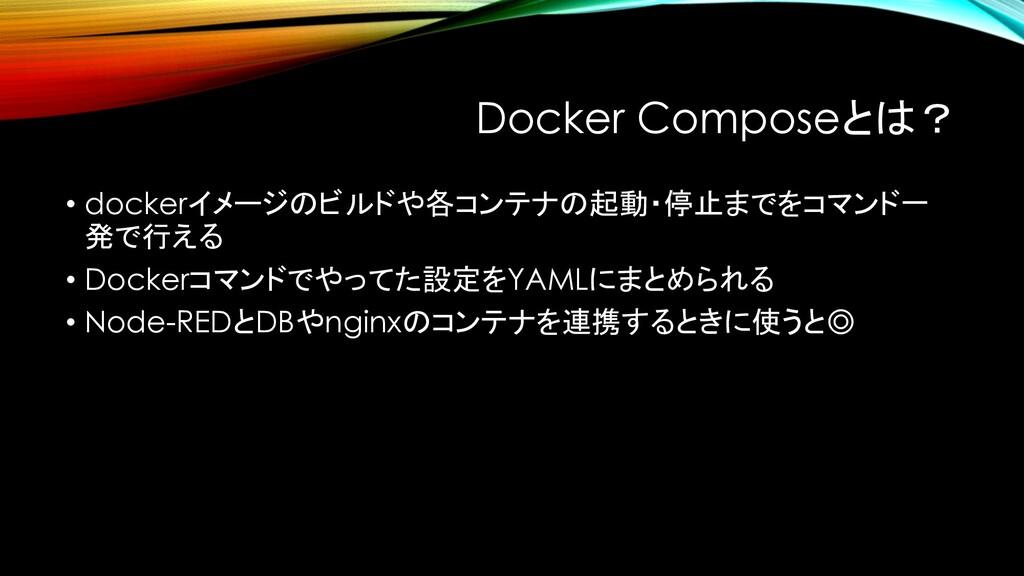 Docker Composeとは? • dockerイメージのビルドや各コンテナの起動・停止ま...