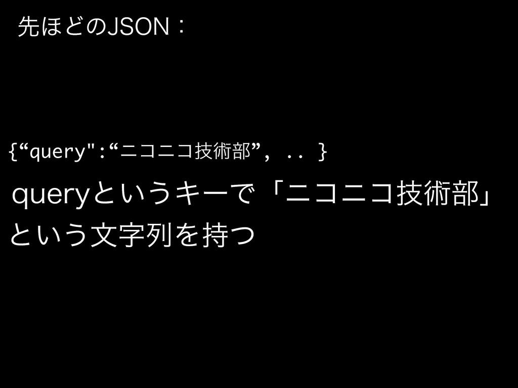 "{""query"":""χίχίٕज़෦"", .. } RVFSZͱ͍͏ΩʔͰʮχίχίٕज़෦ʯ ..."