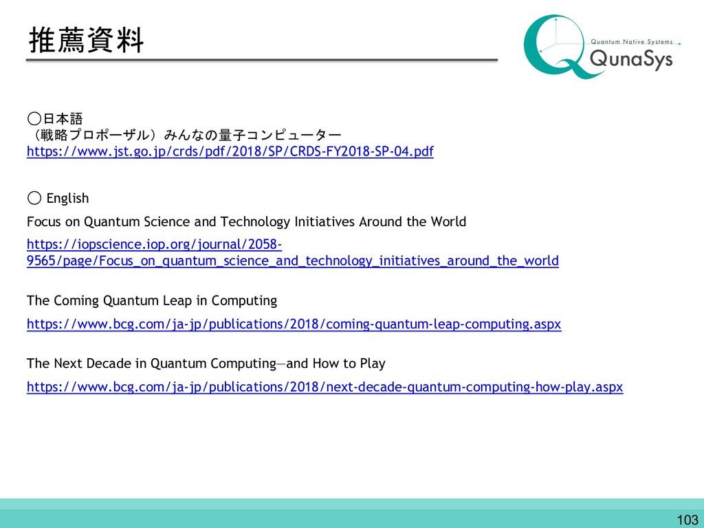 推薦資料 ◯日本語 (戦略プロポーザル)みんなの量子コンピューター https://www.j...