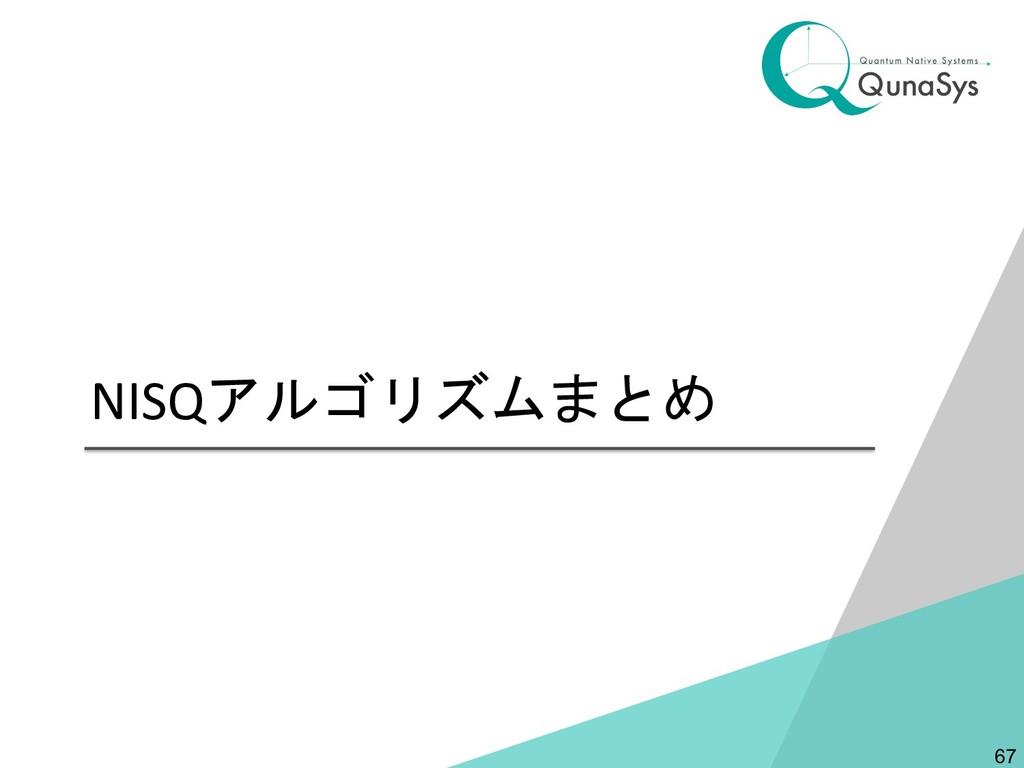 NISQアルゴリズムまとめ 67