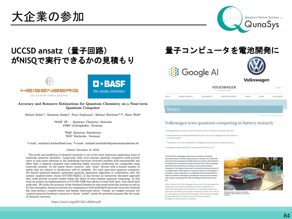 大企業の参加 https://arxiv.org/pdf/1812.06814.pdf UCC...