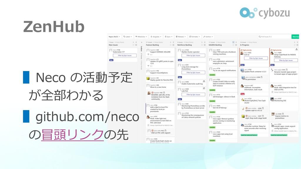 ZenHub ▌Neco の活動予定 が全部わかる ▌github.com/neco の冒頭リ...