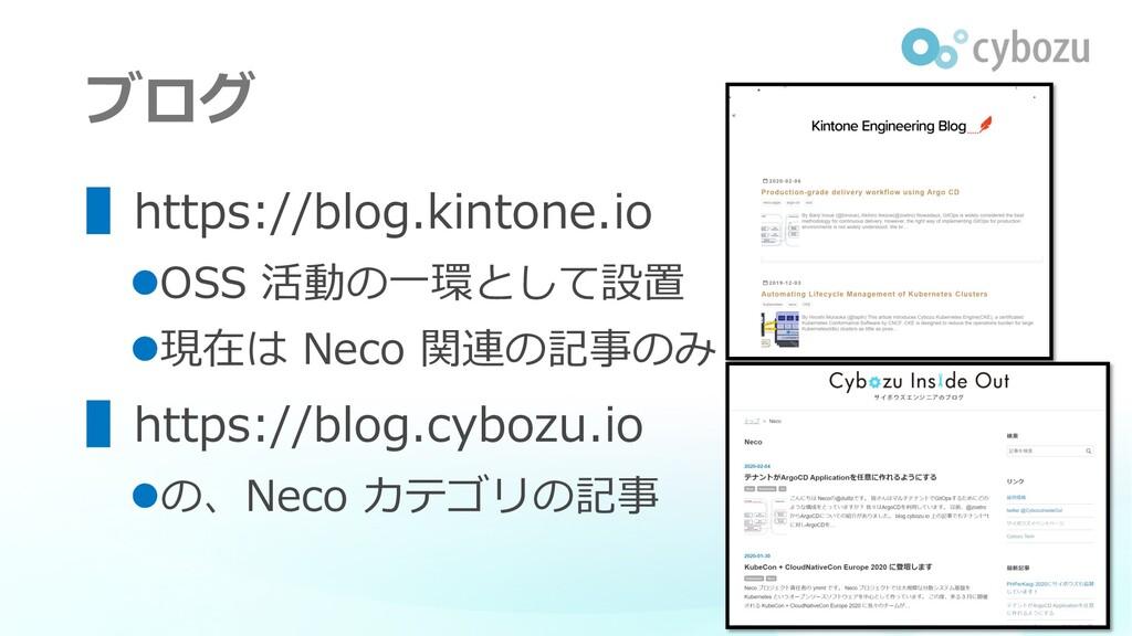 ブログ ▌https://blog.kintone.io lOSS 活動の⼀環として設置 l現...