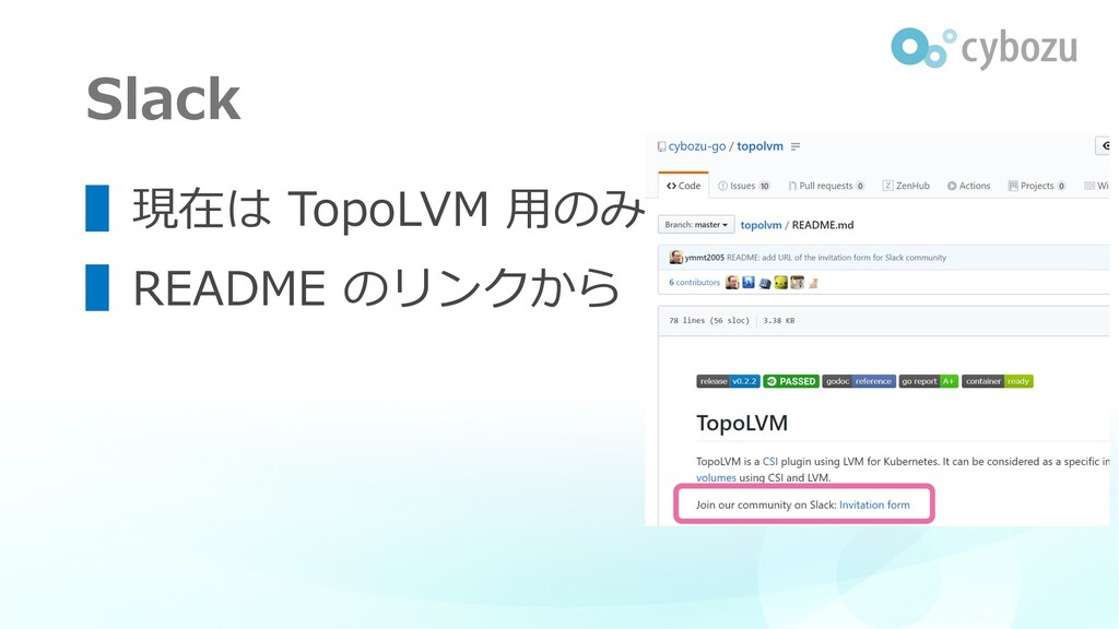 Slack ▌現在は TopoLVM ⽤のみ ▌README のリンクから