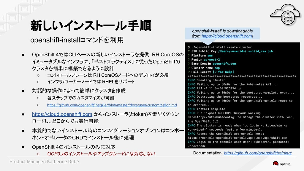 新しいインストール手順 openshift-installコマンドを利用 ● OpenShif...