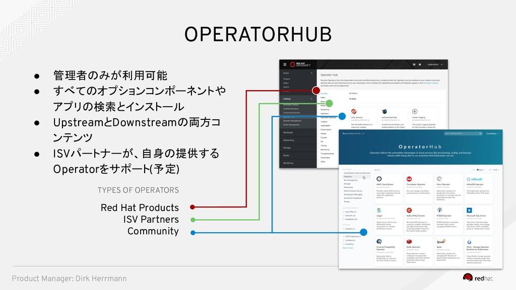 OPERATORHUB ● 管理者のみが利用可能 ● すべてのオプションコンポーネントや アプ...