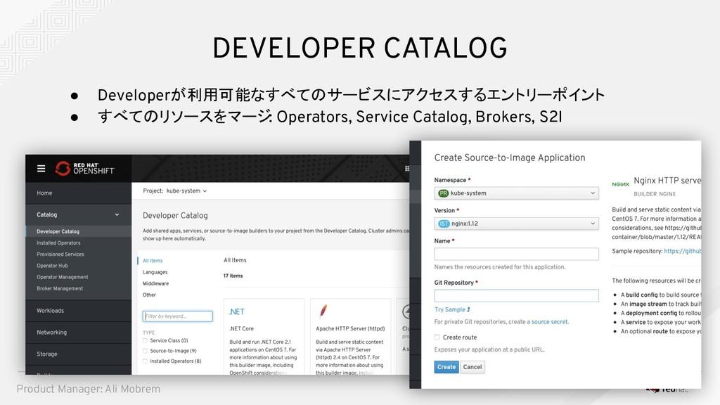 ● Developerが利用可能なすべてのサービスにアクセスするエントリーポイント ● すべて...