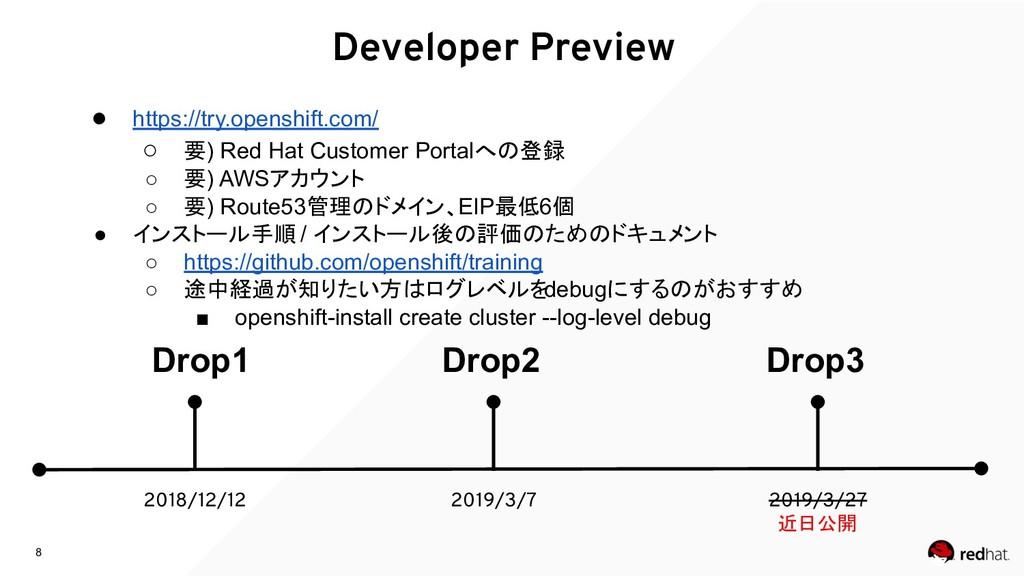 8 2018/12/12 2019/3/7 2019/3/27 近日公開 Developer ...