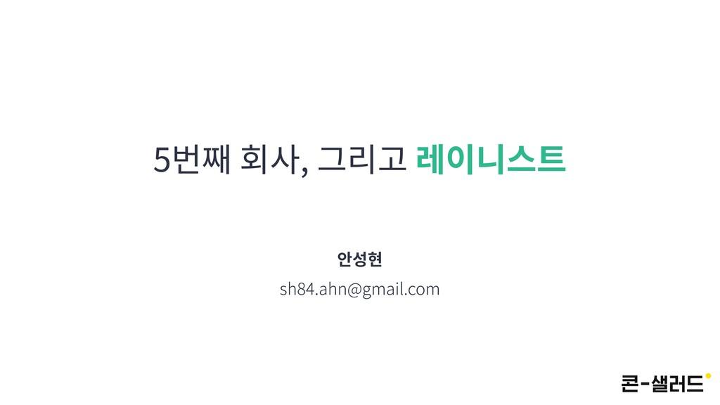 5번째 회사, 그리고 레이니스트 안성현 sh84.ahn@gmail.com