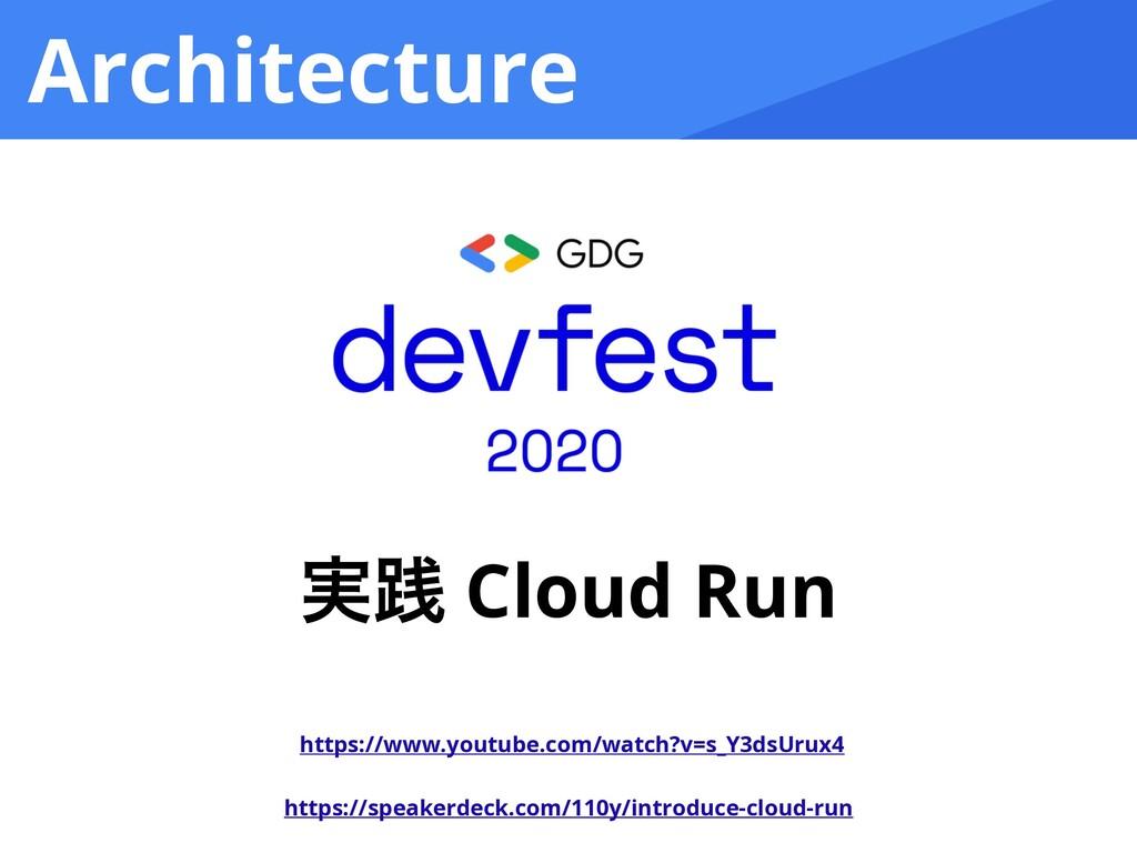 Architecture ࣮ફ Cloud Run https://speakerdeck.c...