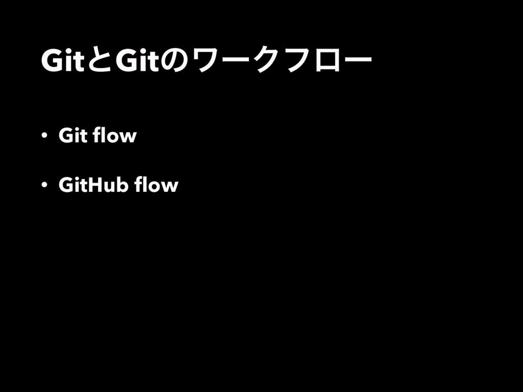 GitͱGitͷϫʔΫϑϩʔ • Git flow • GitHub flow