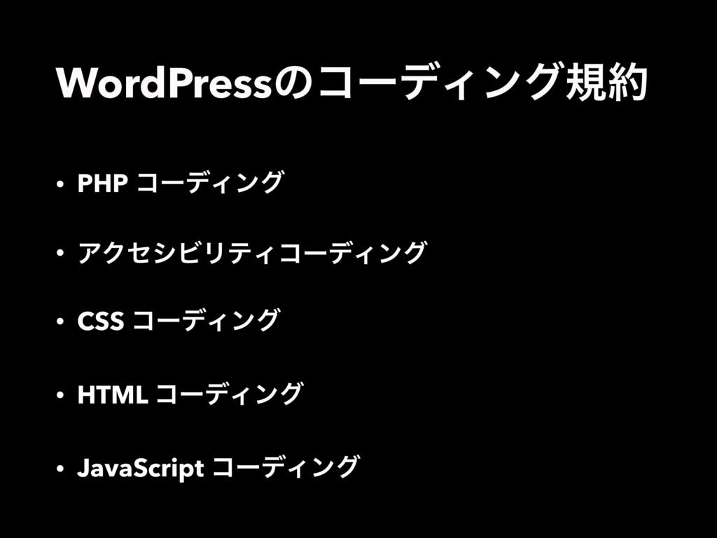 WordPressͷίʔσΟϯάن • PHP ίʔσΟϯά • ΞΫηγϏϦςΟίʔσΟϯ...