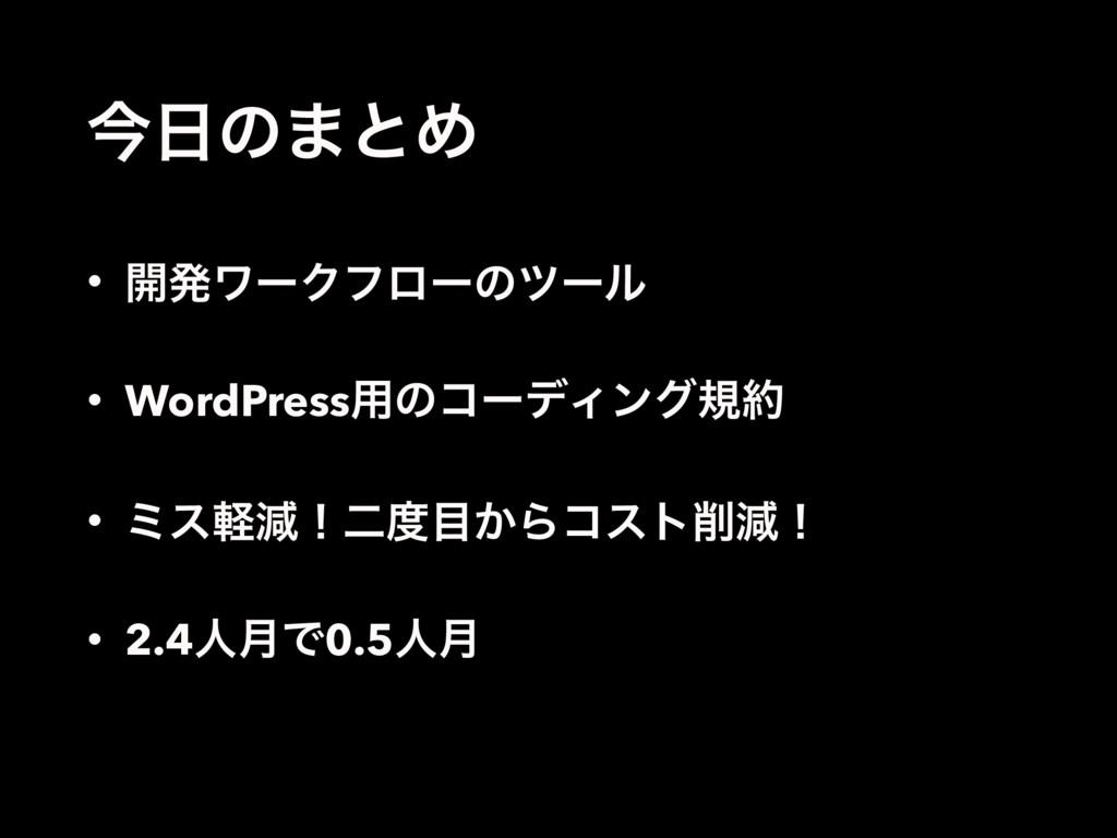 ࠓͷ·ͱΊ • ։ൃϫʔΫϑϩʔͷπʔϧ • WordPress༻ͷίʔσΟϯάن • ϛ...