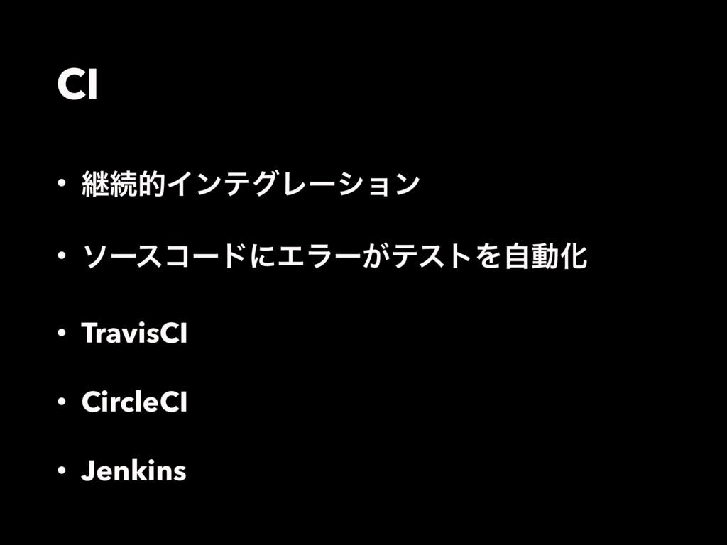 CI • ܧଓతΠϯςάϨʔγϣϯ • ιʔείʔυʹΤϥʔ͕ςετΛࣗಈԽ • Travis...