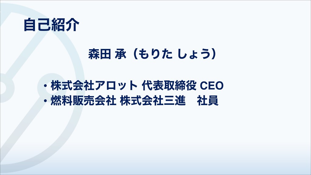 ࣗݾհ ా ঝʢΓͨ ͠ΐ͏ʣ • גࣜձࣾΞϩοτ දऔక CEO • ೩ྉൢചձ...