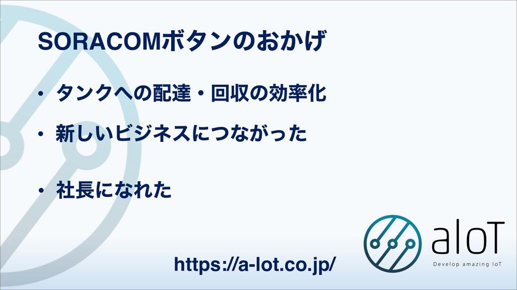 https://a-lot.co.jp/ • λϯΫͷୡɾճऩͷޮԽ • ৽͍͠Ϗδωε...