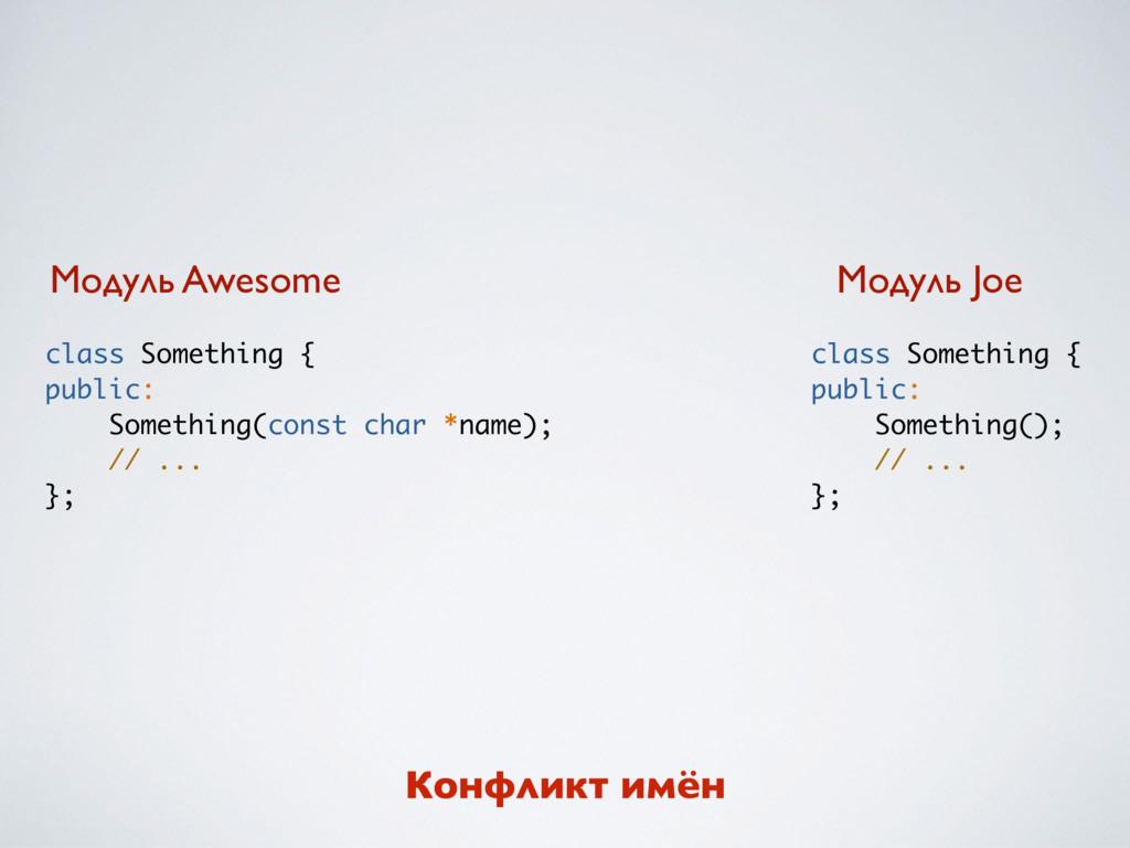 class Something { public: Something(const char ...