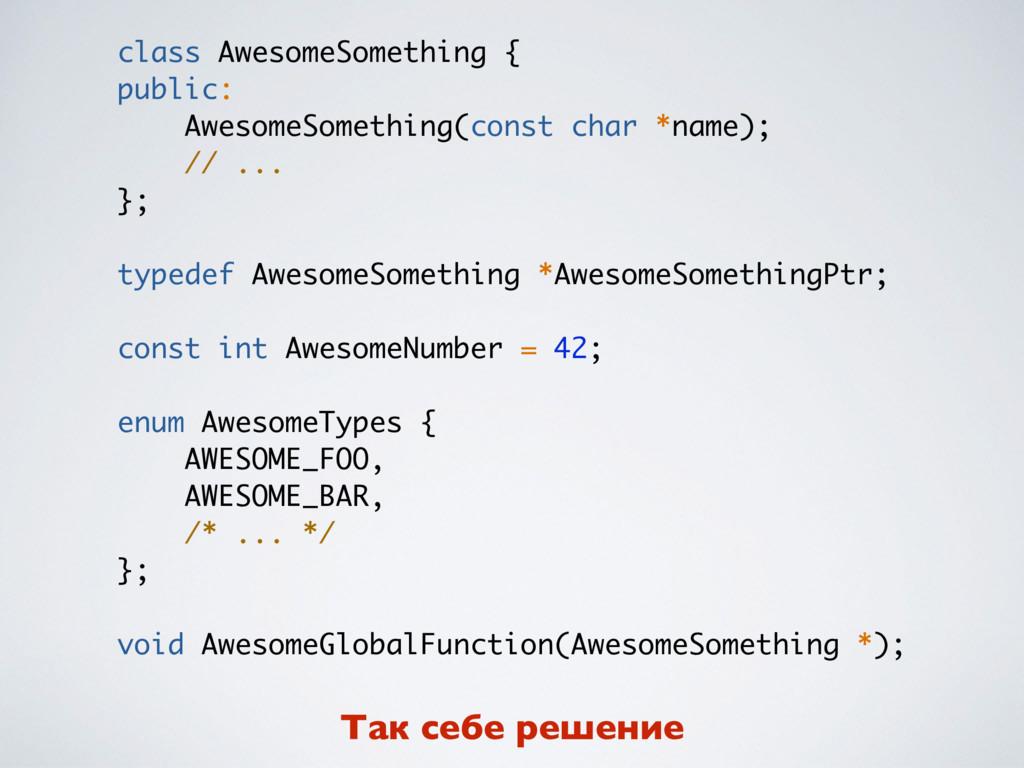 class AwesomeSomething { public: AwesomeSomethi...