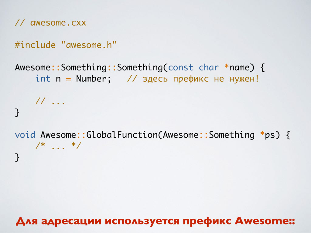 """// awesome.cxx #include """"awesome.h"""" Awesome::So..."""