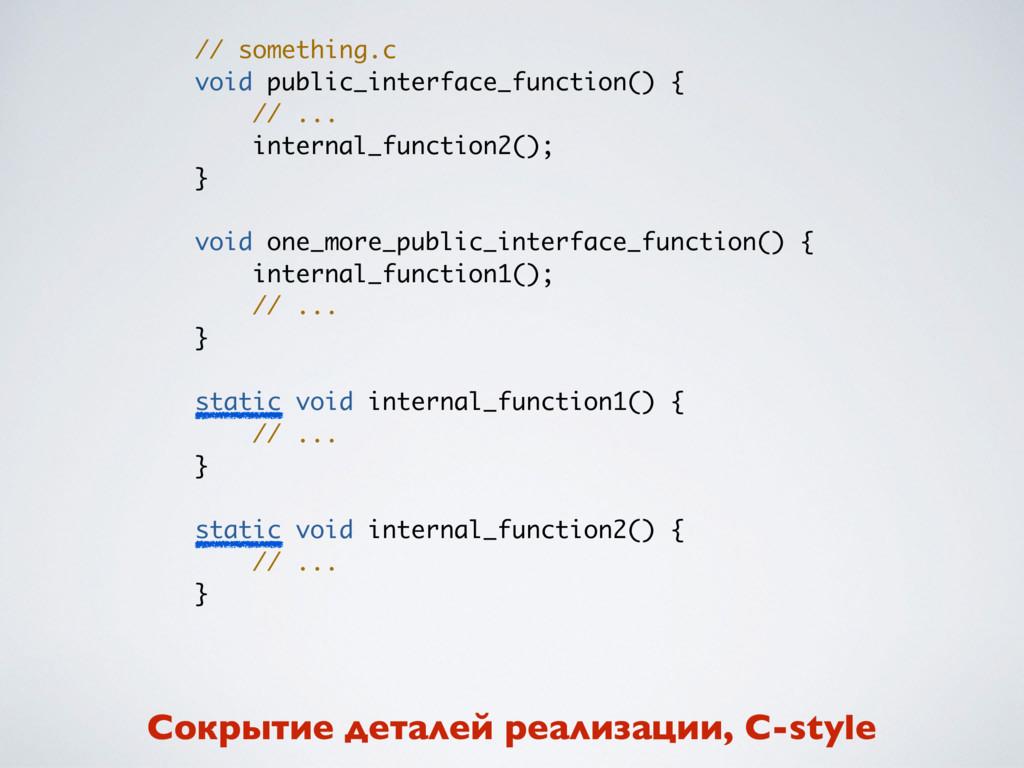 // something.c void public_interface_function()...