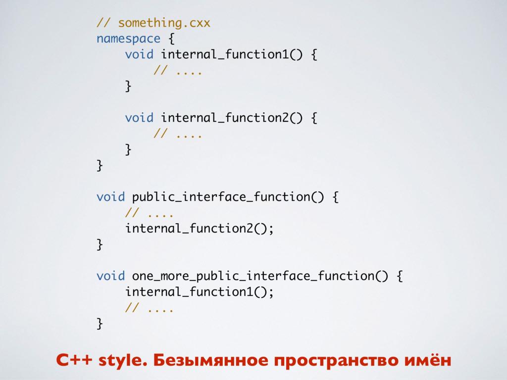 // something.cxx namespace { void internal_func...