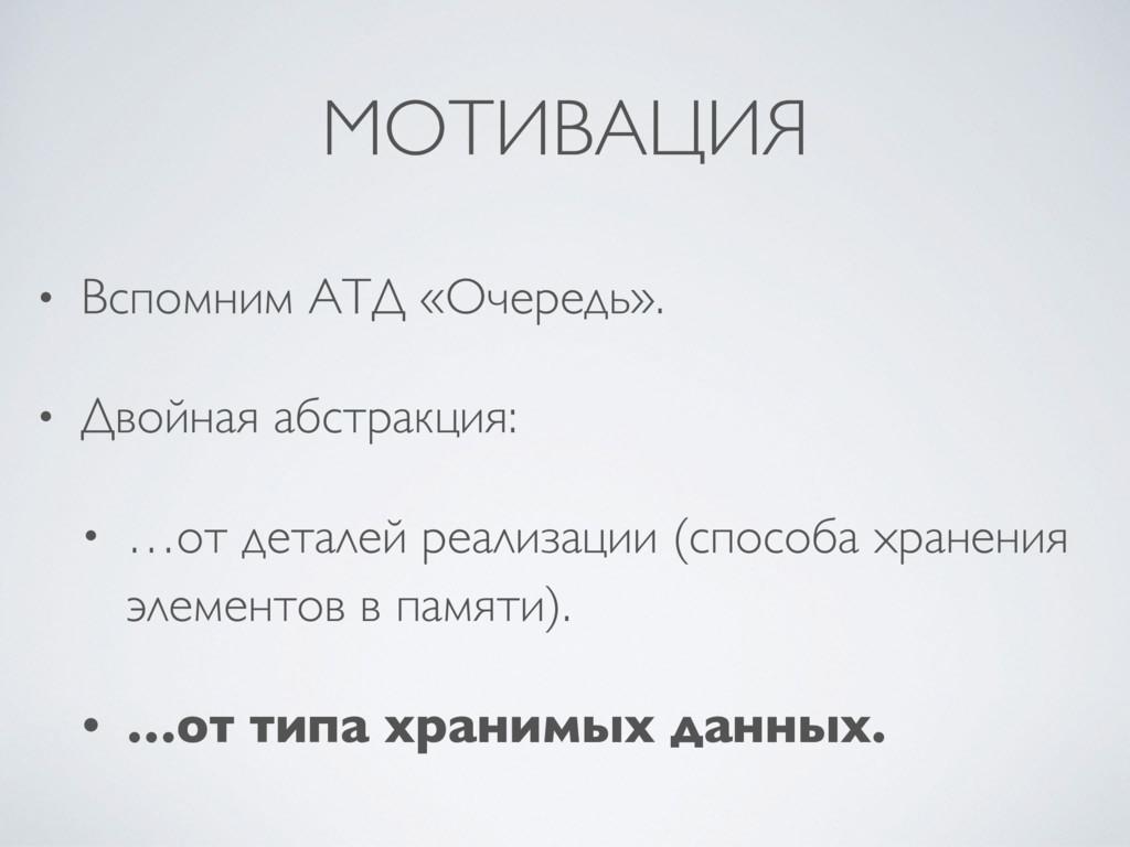МОТИВАЦИЯ • Вспомним АТД «Очередь». • Двойная а...