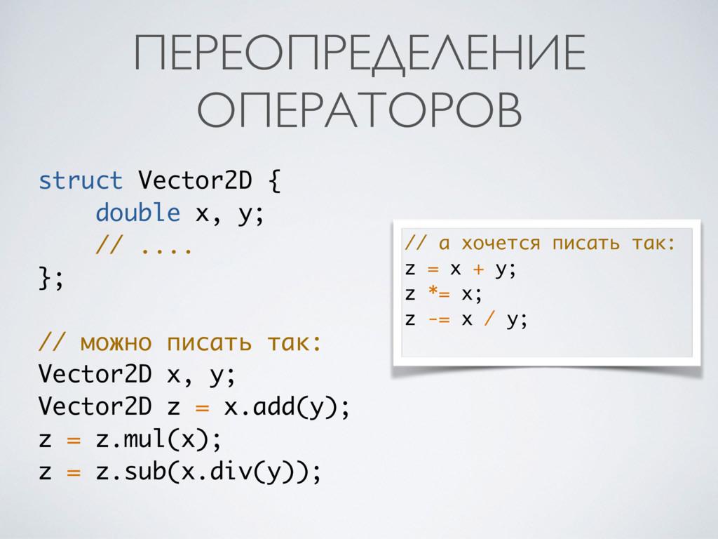 ПЕРЕОПРЕДЕЛЕНИЕ ОПЕРАТОРОВ struct Vector2D { do...