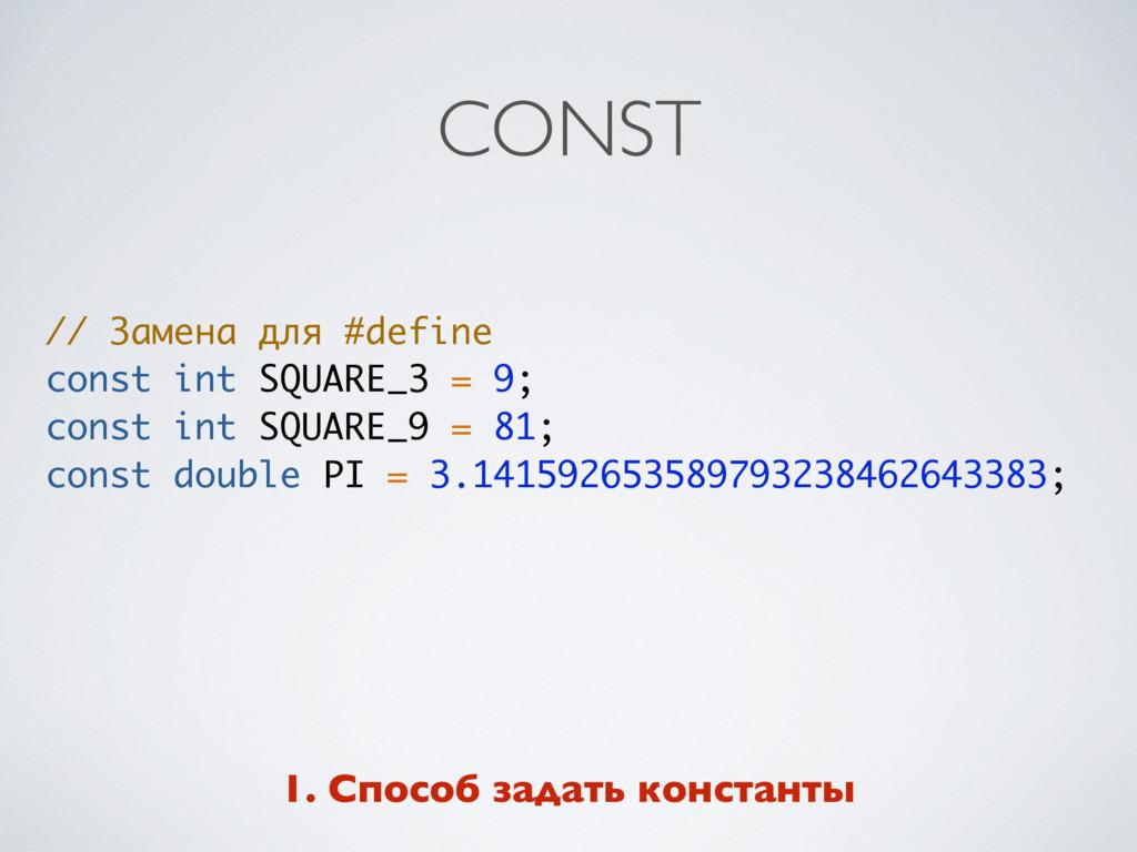 CONST 1. Способ задать константы // Замена для ...