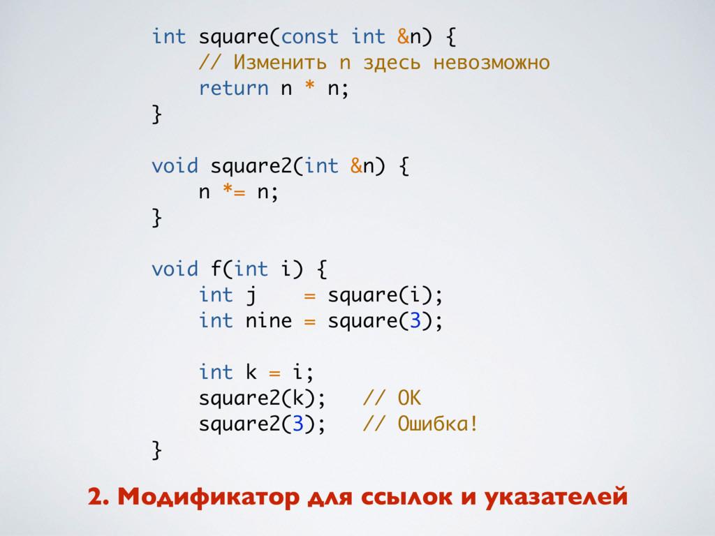 2. Модификатор для ссылок и указателей int squa...