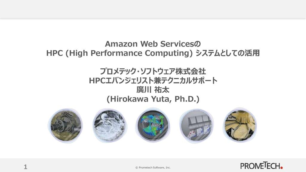 © Prometech Software, Inc. 1 Amazon Web Service...