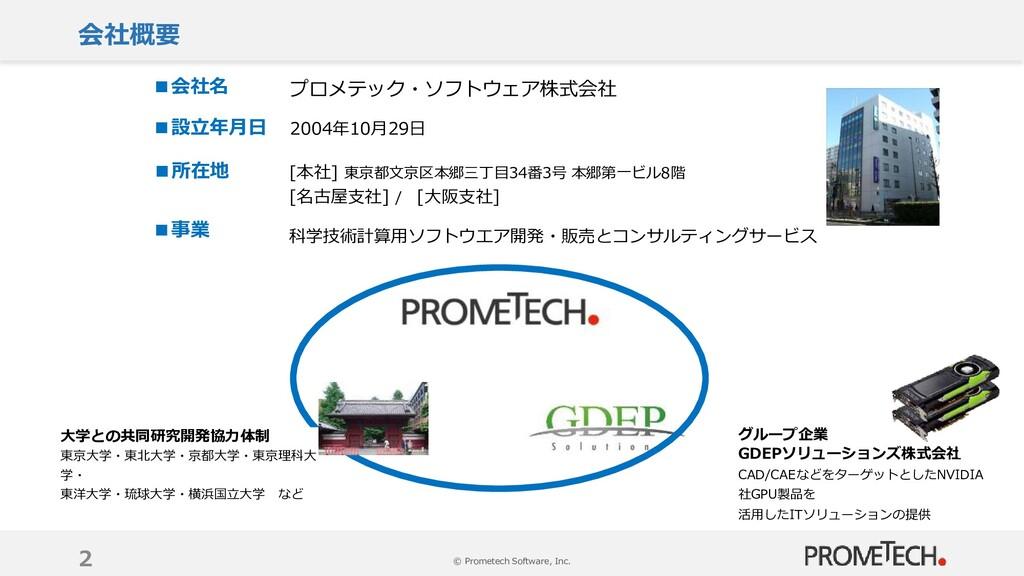 © Prometech Software, Inc. 会社概要 2 ■会社名 プロメテック・ソ...