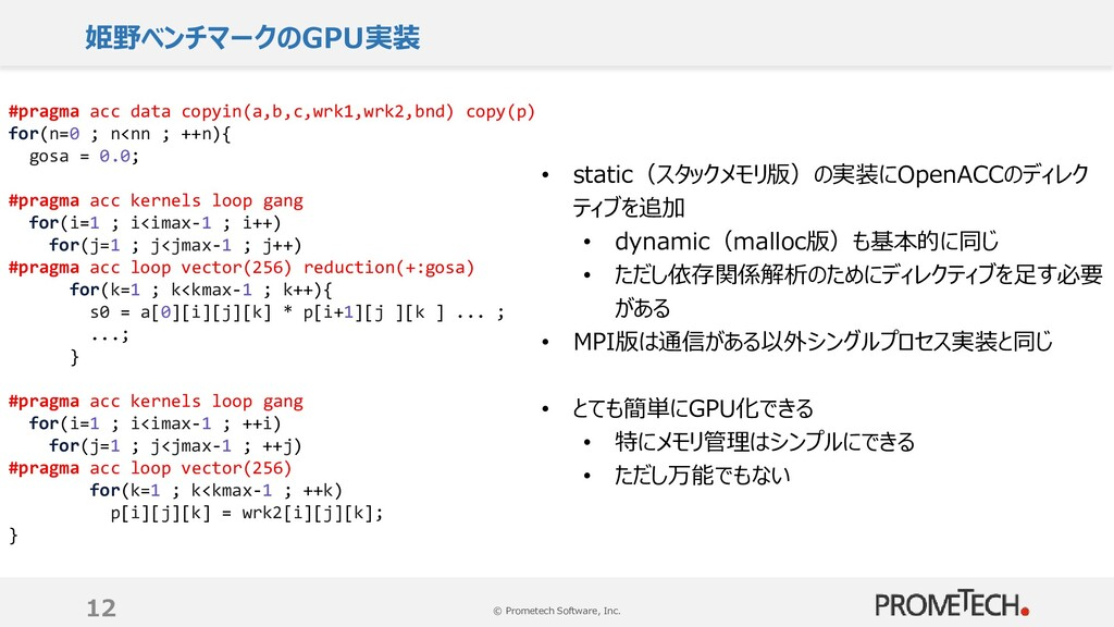 © Prometech Software, Inc. 姫野ベンチマークのGPU実装 12 #p...