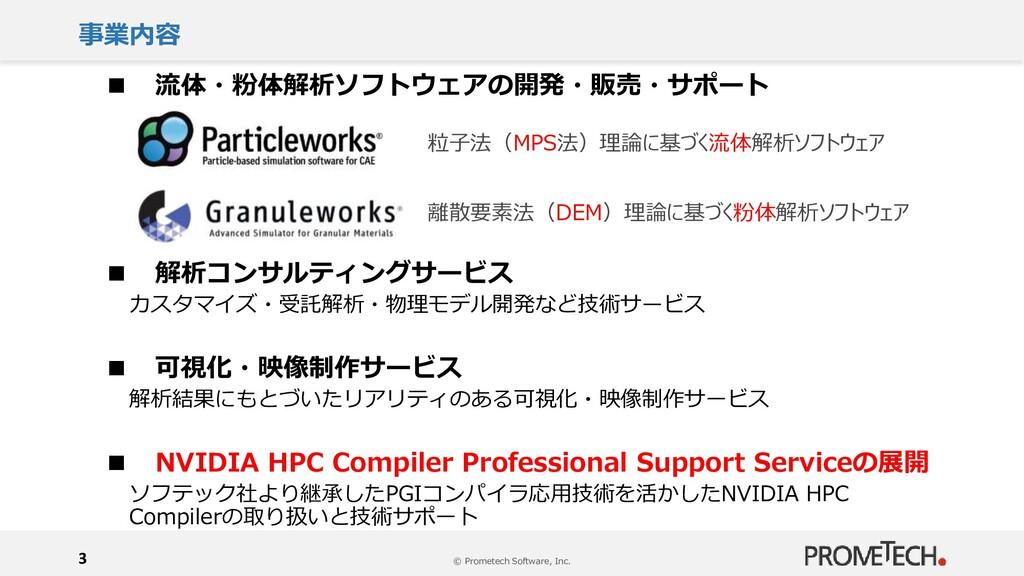© Prometech Software, Inc. 事業内容 3 ■ 流体・粉体解析ソフトウ...
