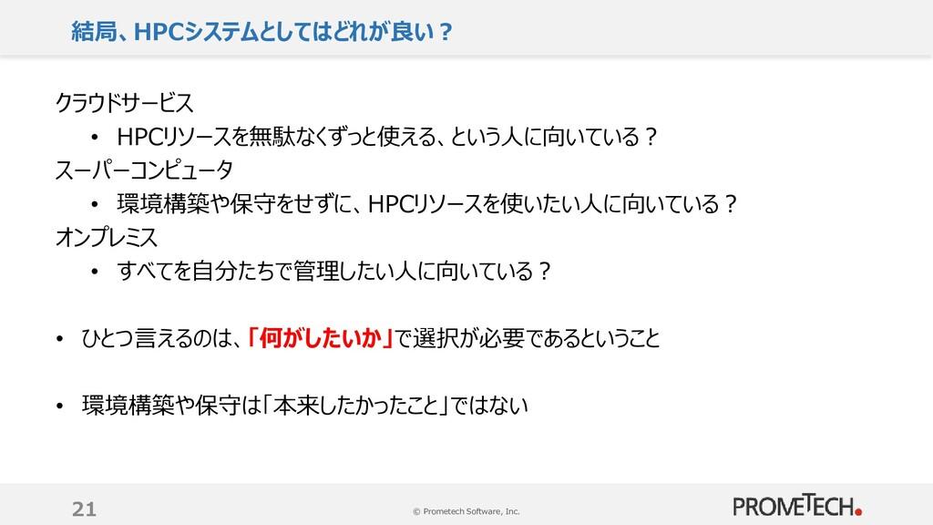 © Prometech Software, Inc. 結局、HPCシステムとしてはどれが良い?...