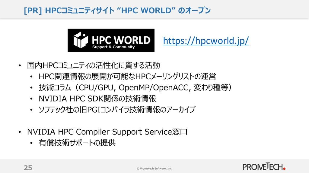 "© Prometech Software, Inc. [PR] HPCコミュニティサイト ""H..."