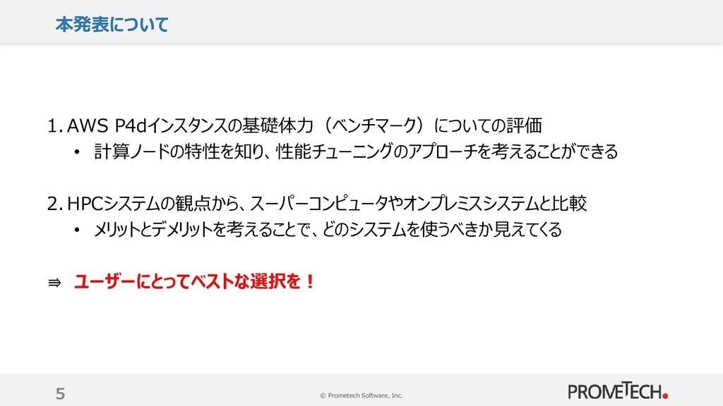 © Prometech Software, Inc. 本発表について 5 1. AWS P4d...