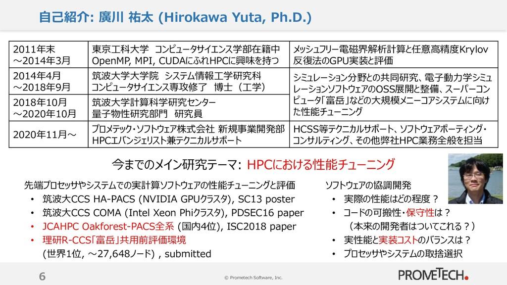 © Prometech Software, Inc. 自己紹介: 廣川 祐太 (Hirokaw...