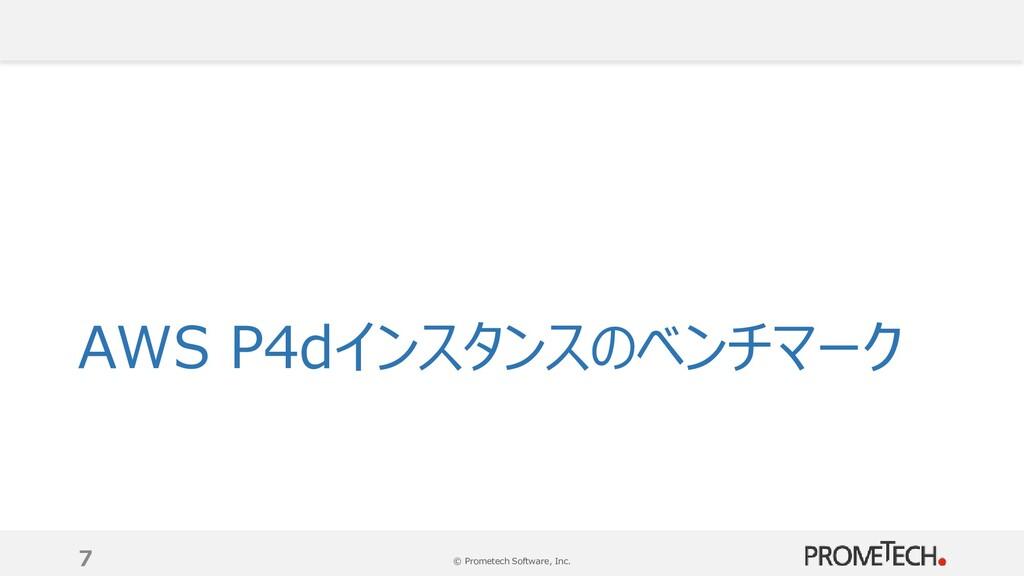 © Prometech Software, Inc. AWS P4dインスタンスのベンチマーク...