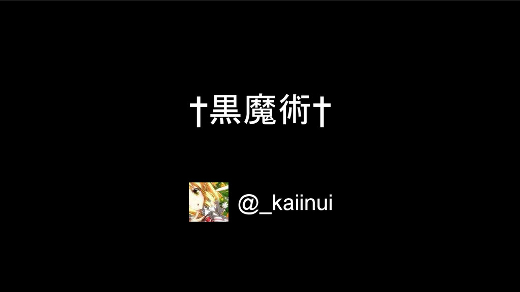 †黒魔術† @_kaiinui