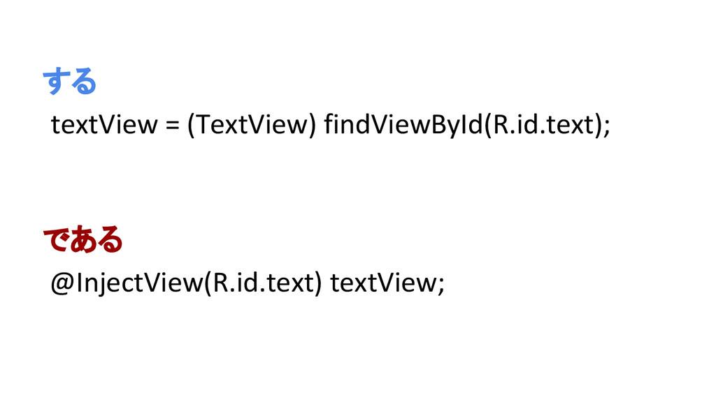 する textView = (TextView) findViewById(R.id.text...