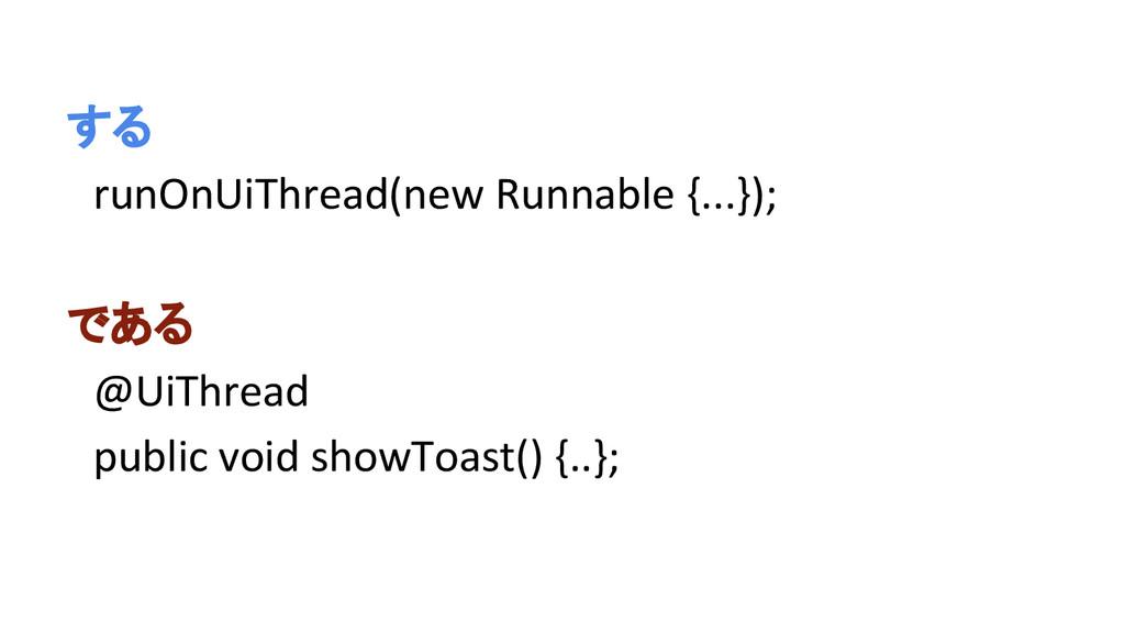 する runOnUiThread(new Runnable {...}); である @UiTh...