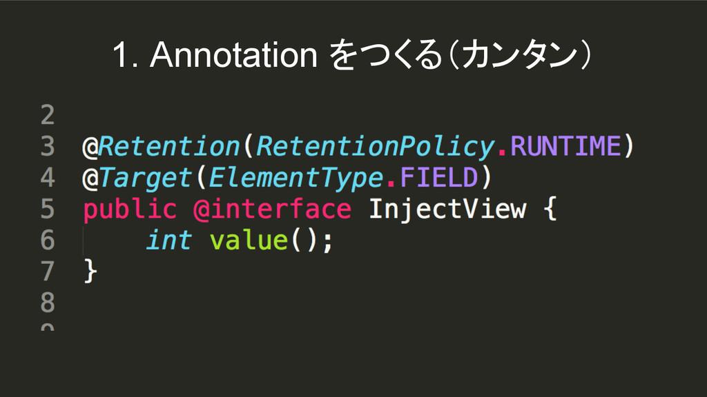 1. Annotation をつくる(カンタン)
