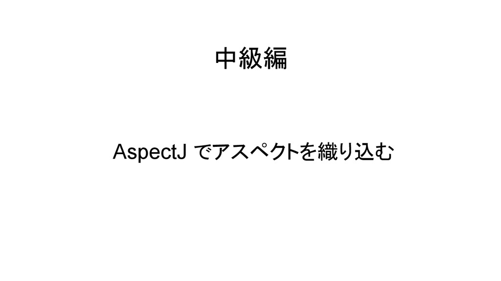 中級編 AspectJ でアスペクトを織り込む