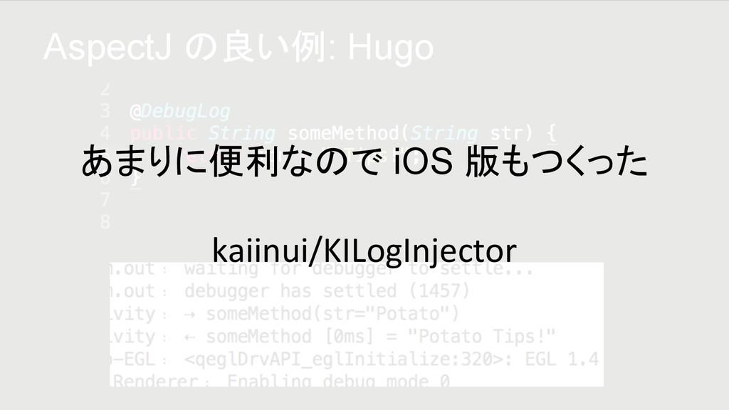 AspectJ の良い例: Hugo あまりに便利なので iOS 版もつくった kaiinui...