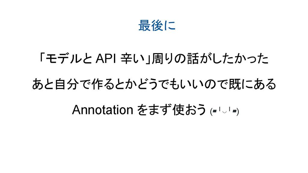 「モデルと API 辛い」周りの話がしたかった あと自分で作るとかどうでもいいので既にある A...