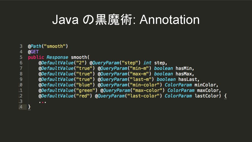 Java の黒魔術: Annotation