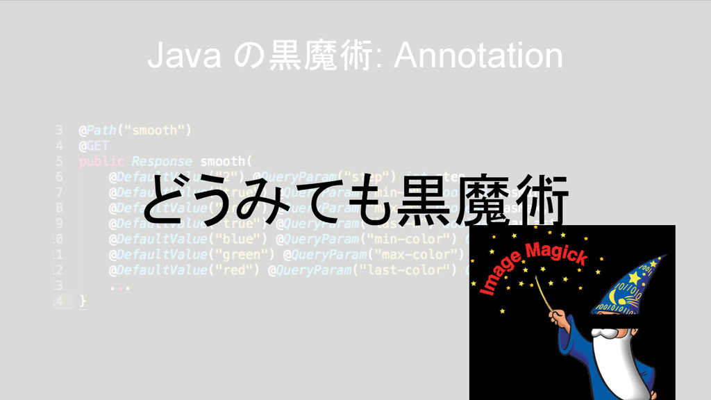 Java の黒魔術: Annotation どうみても黒魔術