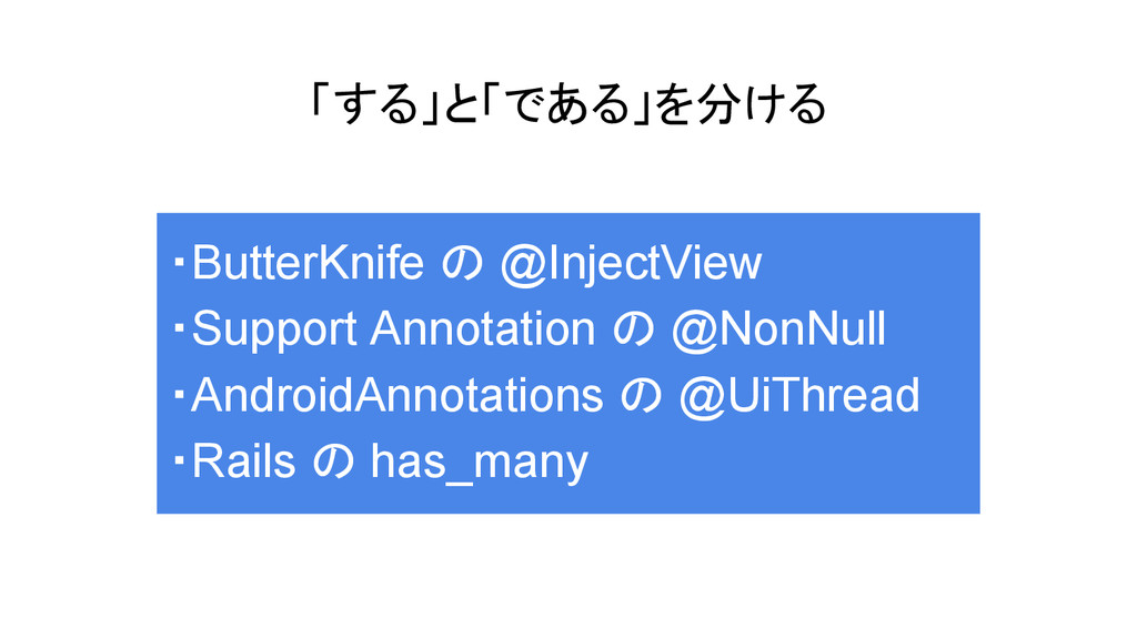 ・ButterKnife の @InjectView ・Support Annotation ...