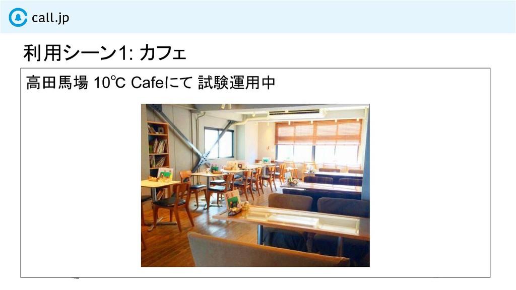 利用シーン1: カフェ call 高田馬場 10℃ Cafeにて 試験運用中